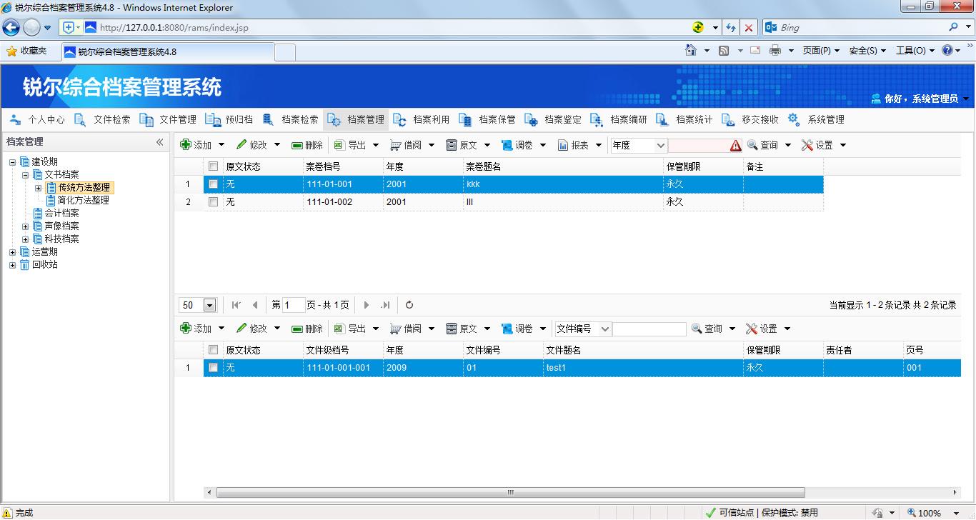 档案门类模板自定义 ◇数据结构项自定义
